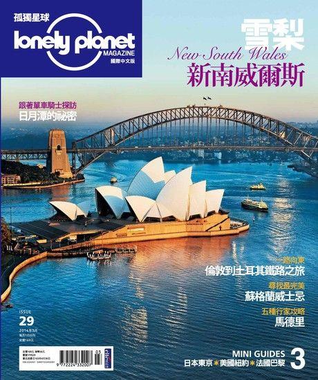 Lonely Planet 孤獨星球 03月號/2014年 第29期