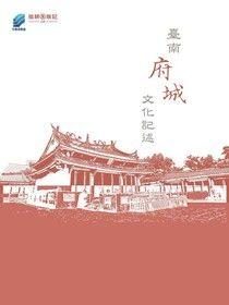 臺南府城文化記述