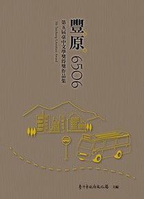 豐原6506:第五屆臺中文學獎得獎作品集