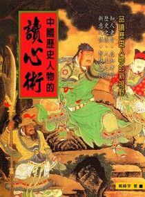 中國歷史人物的讀心術