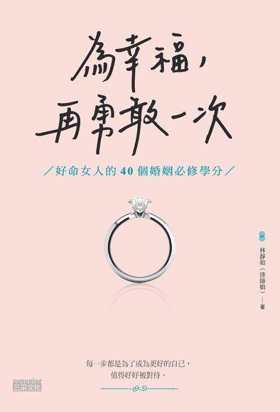 為幸福, 再勇敢一次: 好命女人的40個婚姻必修學分