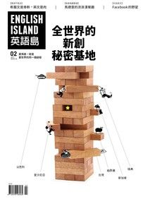 英語島 English Island 02月號/2017 第39期