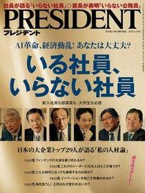 PRESIDENT 2018年4.30號 【日文版】