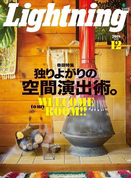 Lightning 2018年12月號 Vol.296 【日文版】