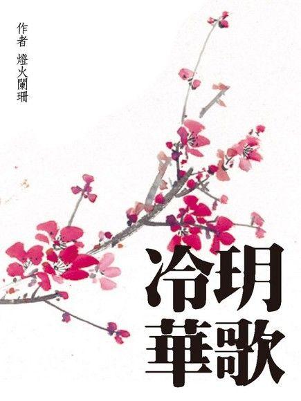 冷玥華歌(卷一)