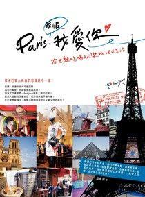 Paris,我恨我愛你!在巴黎吃喝玩樂的法式生活