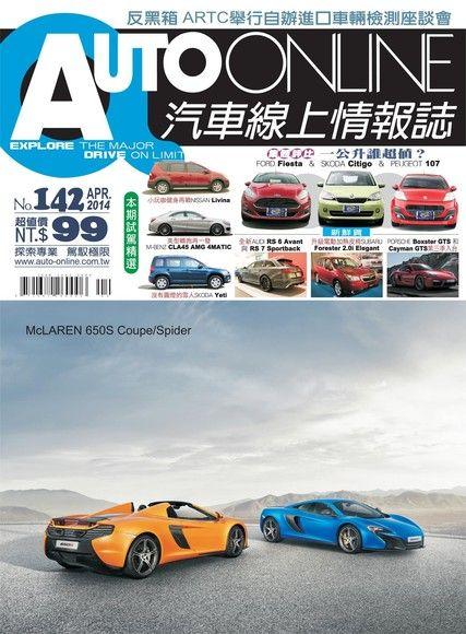 AUTO-ONLINE汽車線上情報誌04月號/2014 第142期