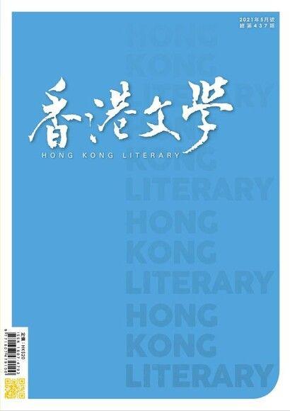 香港文學 2021年5月號 NO.437