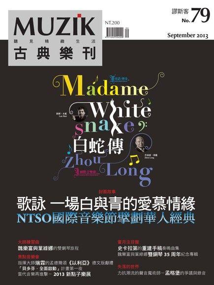 MUZIK古典樂刊 09月號/2013 第79期 (左翻)