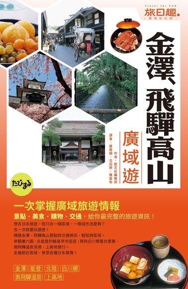 旅日趣:金澤、飛驒高山 廣域遊