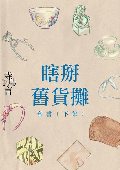 瞎掰舊貨攤【套書】(下集)