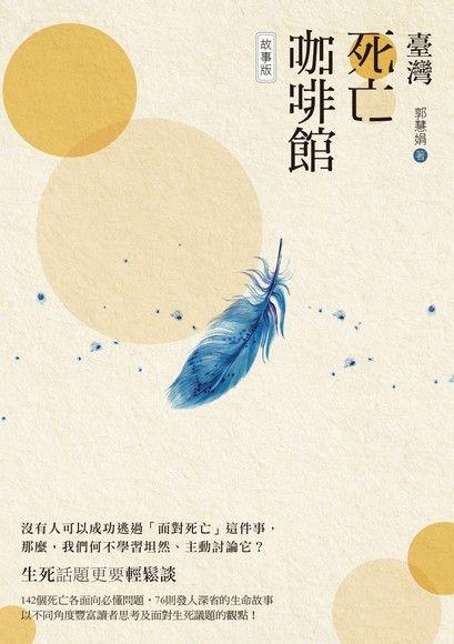 臺灣死亡咖啡館(故事版)