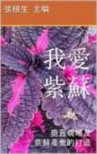 植物垂直工廠與紫蘇產業打造.