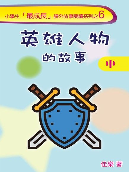 英雄人物的故事(中)