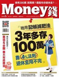 Money錢 02月號/2019 第137期
