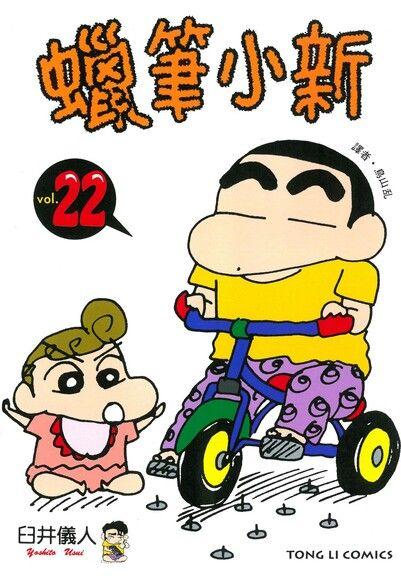 蠟筆小新 (22)