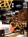 AV magazine周刊 577期 2013/09/27