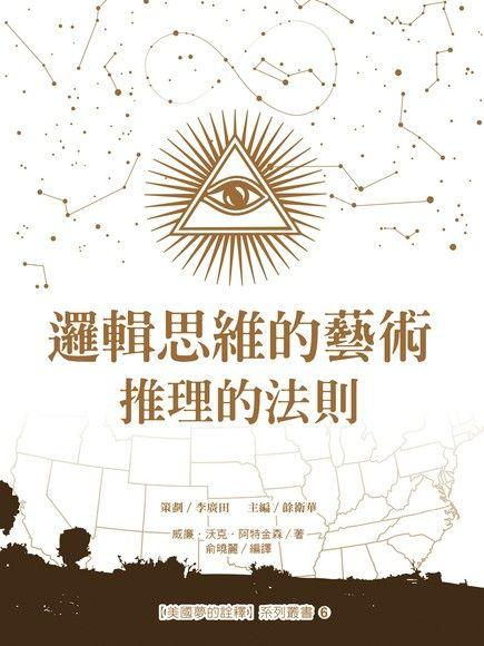美國夢的詮釋系列叢書6