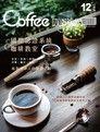 C³offee 咖啡誌 3月號/2018第12期