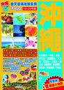 沖繩(19-20年版)