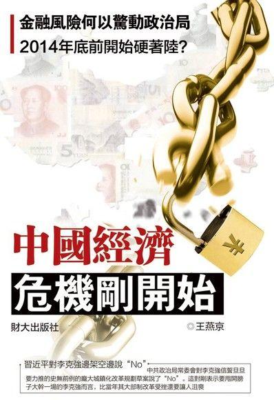 中國經濟--危機剛剛開始