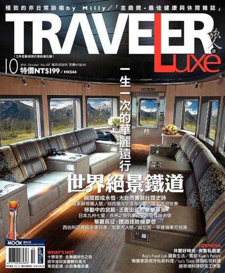 TRAVELER luxe旅人誌 10月號/2016 第137期