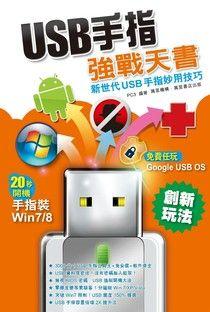 USB手指強戰天書
