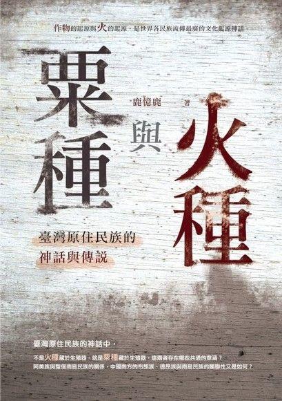 粟種與火種:臺灣原住民族的神話與傳說