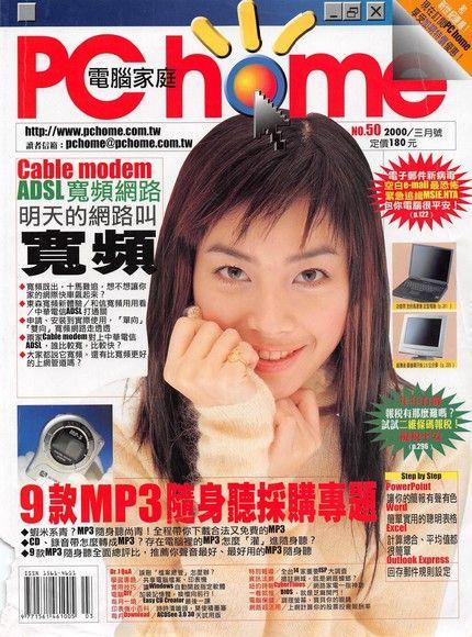 PC home 電腦家庭 03月號/2000 第050期