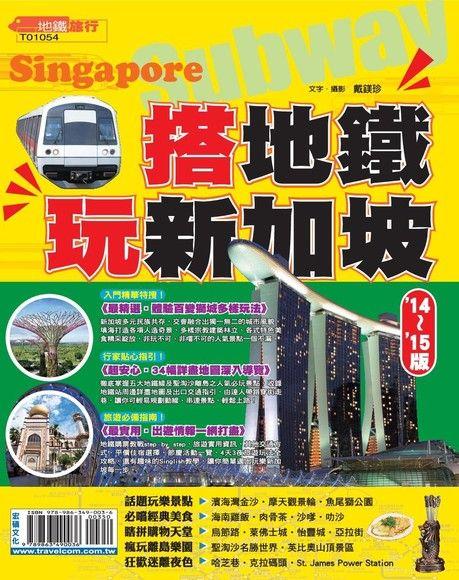 搭地鐵玩新加坡 '14-'15版