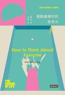 艾倫.狄波頓的人生學校:運動鍛鍊你的思考力