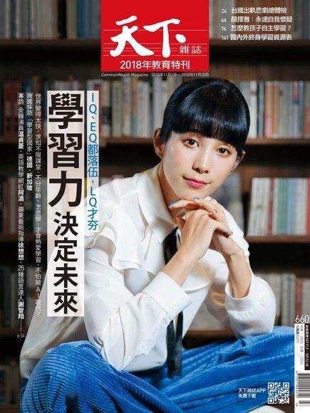 天下雜誌 第660期 2018/11/07
