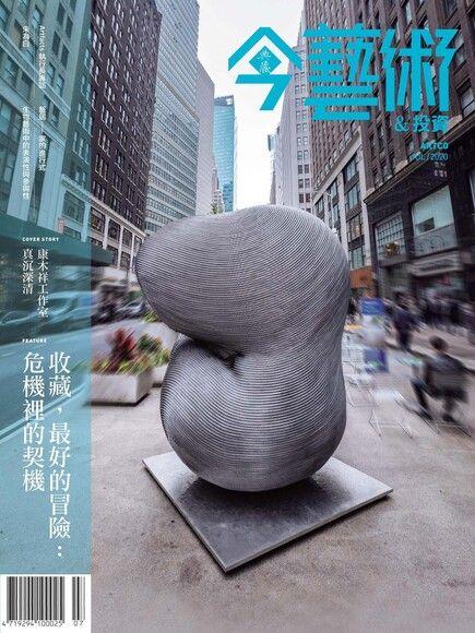 典藏今藝術&投資 07月號/2020 第334期