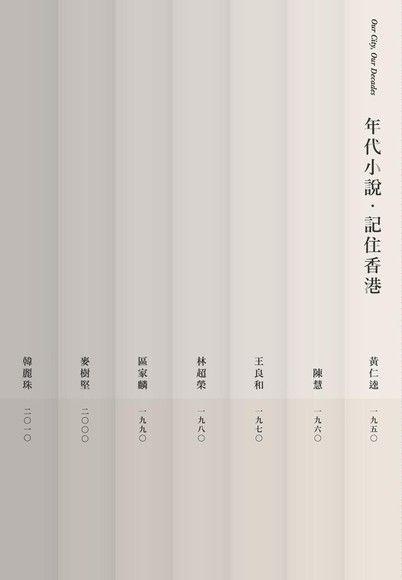 年代小說.記住香港