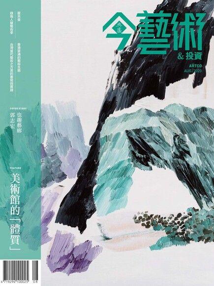 典藏今藝術&投資 08月號/2020 第335期