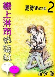 愛情Wasabi 2:戀上淋雨的盜賊