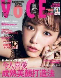 VoCE美妝時尚國際中文版 10月號/2017 第97期