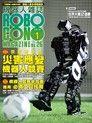 ROBOCON 機器人雜誌第26期 2016年1月號