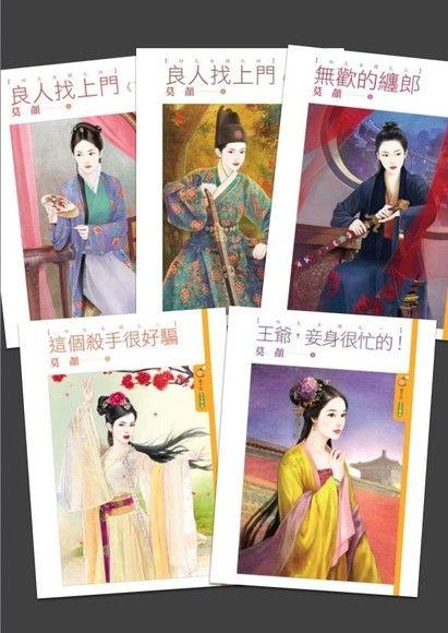 莫顏【四大女捕】系列套書