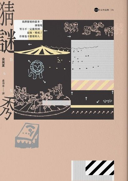 猜謎秀【金英夏作品集4】