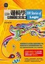 關於邏輯學的100個故事