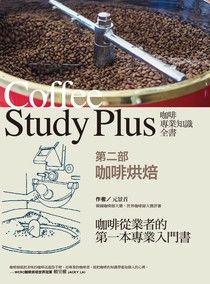 咖啡專業知識全書 【第二部】