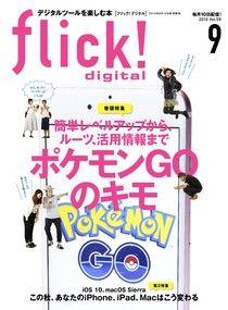 flick! 2016年9月號 Vol.59 【日文版】