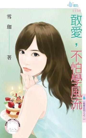敢愛,不怕學風流【敢愛系列三之二】(限)