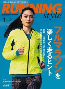 RUNNING style 2017年1月號 Vol.94 【日文版】