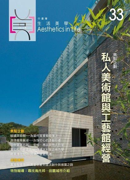 中臺灣生活美學雙月刊 NO.33