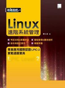 Linux進階系統管理