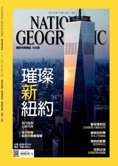 國家地理雜誌2015年12月號