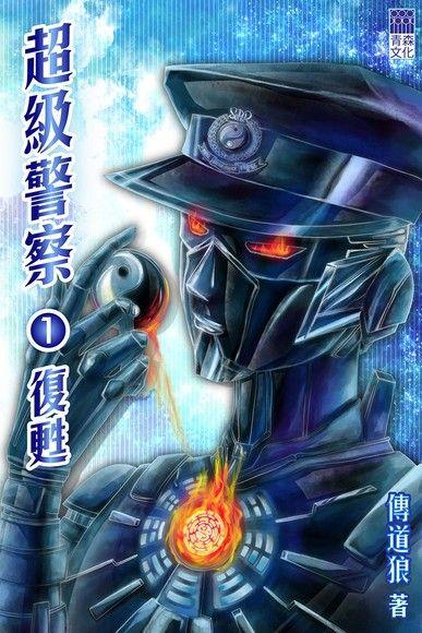 超級警察(1)復甦