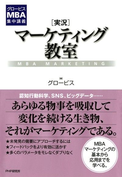 GLOBIS大學的市場行銷教室 MBA集中講義實況